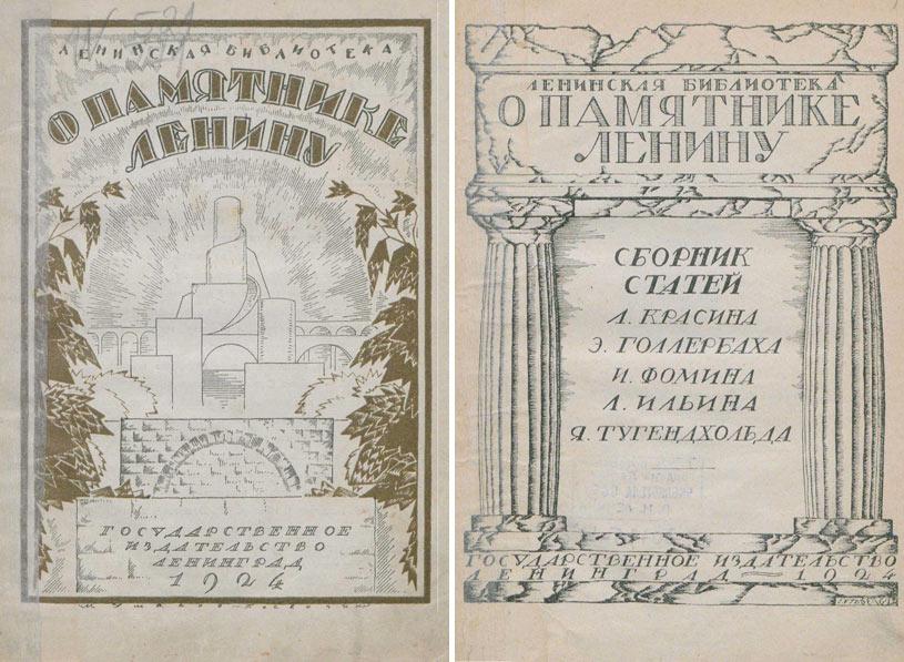 О памятнике Ленину. Сборник статей. Красин Л., Голлербах Э. и др. 1924