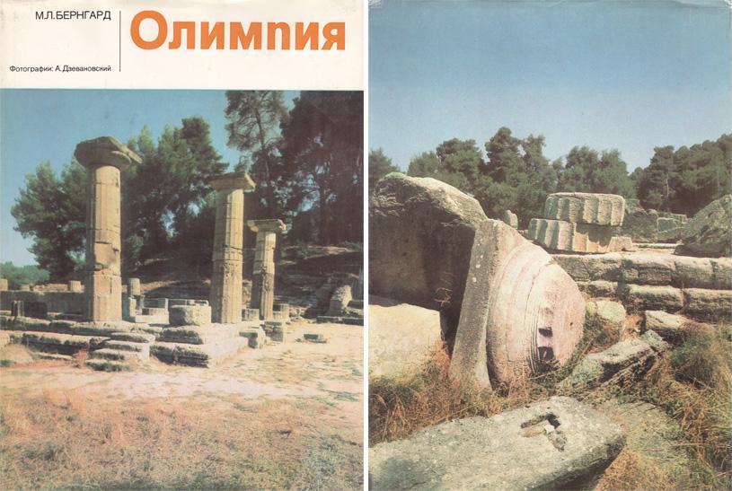 Олимпия (Искусство и культура древнего мира). Бернгард М.Л. 1980