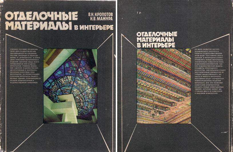 Отделочные материалы в интерьере. Кропотов В.Н., Мажура Н.В. 1981