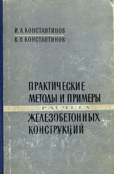Практические методы и примеры расчета железобетонных конструкций. Константинов И.А., Константинов В.И. 1963