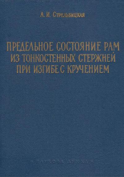 Предельное состояние рам из тонкостенных стержней при изгибе с кручением. Стрельбицкая А.И. 1964
