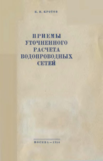 Приёмы уточнённого расчёта водопроводных сетей. Кротов И.Н. 1954