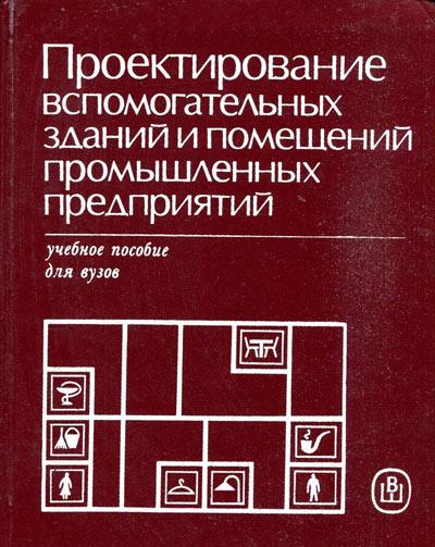 Проектирование вспомогательных зданий и помещений промышленных предприятий. Бирюкова Т.П. и др. 1986