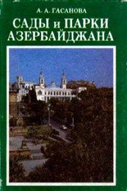 Сады и парки Азербайджана. Гасанова А.А. 1996