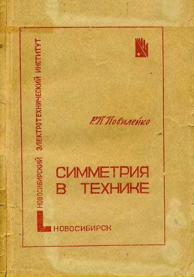 Симметрия в технике. Повилейко Р.П. 1970
