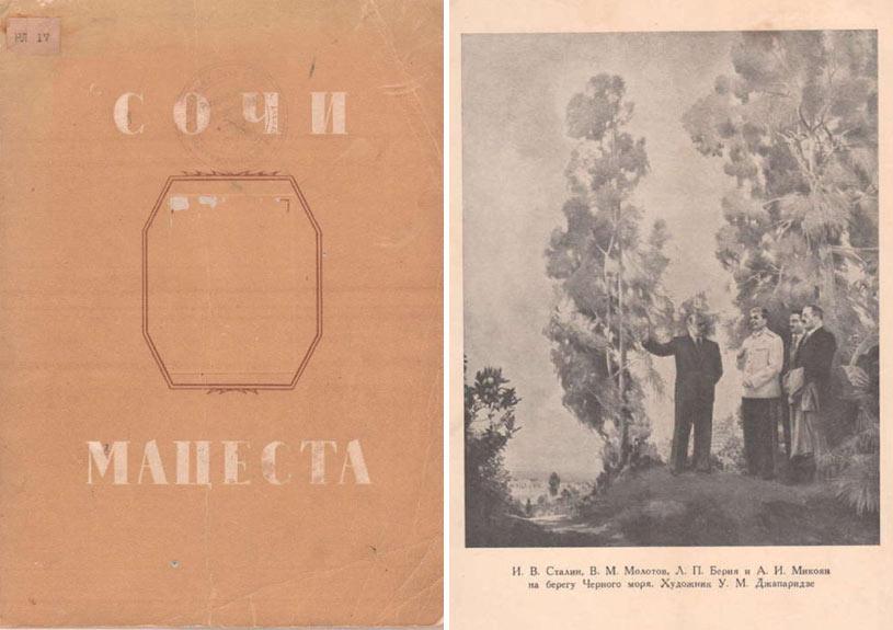 Сочи-Мацеста (очерк архитектуры). Соколов Н.Б. 1950