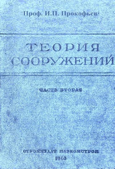 Теория сооружений. Часть II. Прокофьев И.П. 1940
