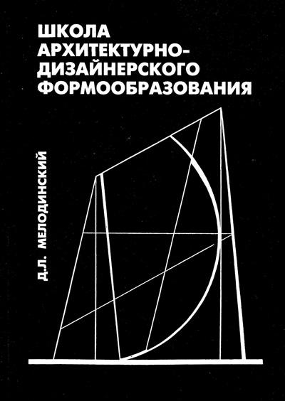 Школа архитектурно-дизайнерского формообразования. Мелодинский Д.Л. 2004