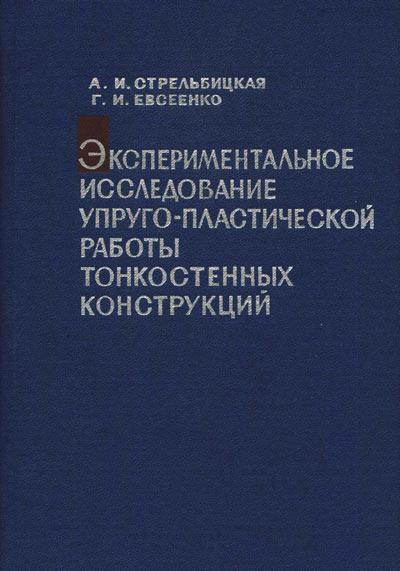 Экспериментальное исследование упруго-пластической работы тонкостенных конструкций. Стрельбицкая А.И., Евсеенко Г.И. 1968