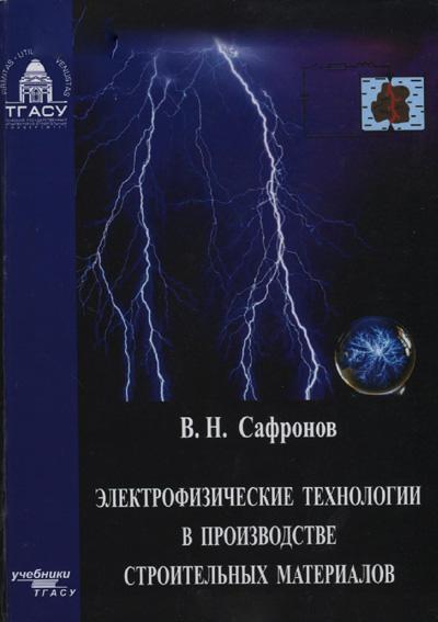 Электрофизические технологии в производстве строительных материалов. Сафронов В.Н. 2014