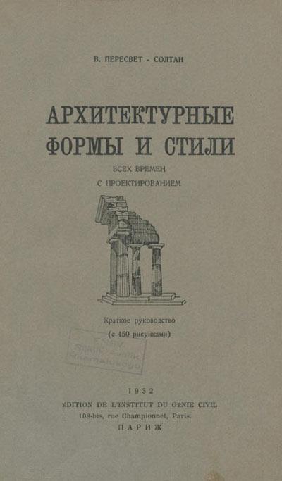 Архитектурные формы и стили всех времен. Пересвет-Солтан В.В. 1932