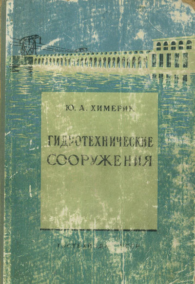 Гидротехнические сооружения (проектирование и расчет). Химерик Ю.А. 1957