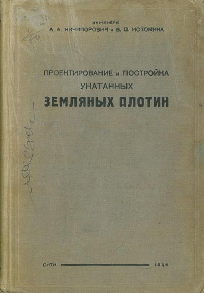 Проектирование и постройка укатанных земляных плотин. Ничипорович А.А., Истомина В.С. 1936