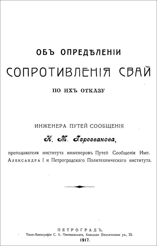 Об определении сопротивления свай по их отказу. Герсеванов Н.М. 1917