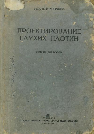 Проектирование глухих плотин. Анисимов Н.И. 1934