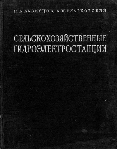 Сельскохозяйственные гидроэлектростанции. Кузнецов Н.К., Златковский А.П. 1948