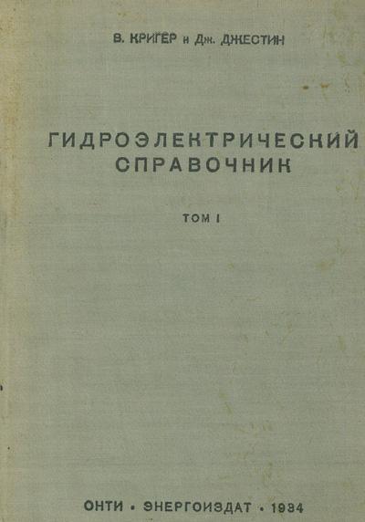 Гидроэлектрический справочник. Том I. Вильям Кригер, Джоэль Джестин. 1934