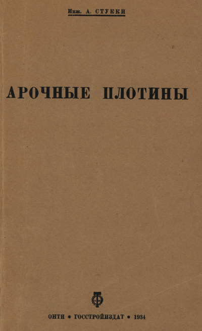 Арочные плотины (теоретическое исследование). Альфред Стукки. 1934