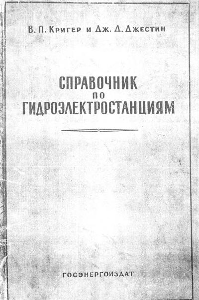 Справочник по гидроэлектростанциям. Вильям Кригер, Джоэль Джестин. 1960