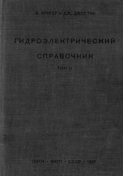 Гидроэлектрический справочник. Том II. Вильям Кригер, Джоэль Джестин. 1937