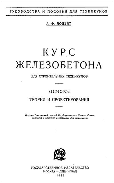 Курс железобетона. Основы теории и проектирования. Лолейт А.Ф. 1925