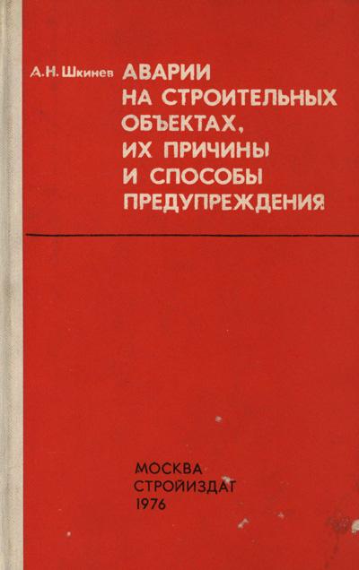 Аварии на строительных объектах, их причины и способы предупреждения. Шкинев А.Н. 1976