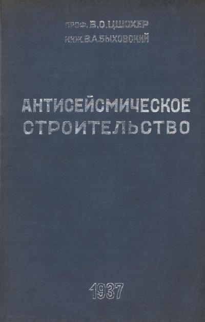 Антисейсмическое строительство. Быховский В.А., Цшохер В.О. 1937