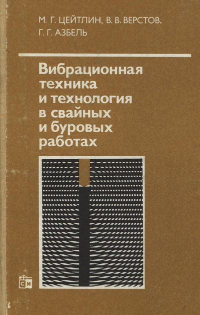 Вибрационная техника и технология в свайных и буровых работах. Цейтлин М.Г., Азбель Г.Г., Верстов В.В. 1987