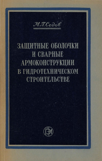 Защитные оболочки и сварные армоконструкции в гидротехническом строительстве. Седов М.П. 1953