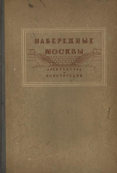 Набережные Москвы. Архитектура и конструкции. Гольденберг П.И., Аксельрод Л.С. 1940