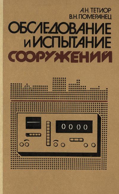 Обследование и испытание сооружений. Тетиор А.Н., Померанец В.Н. 1988