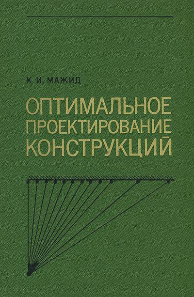 Оптимальное проектирование конструкций. Маджид К.И. 1979