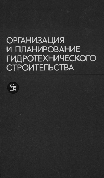 Организация и планирование гидротехнического строительства. Эристов В.С. (ред.). 1977