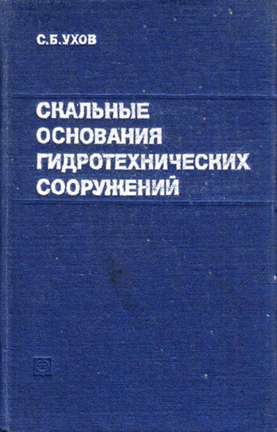 Скальные основания гидротехнических сооружений (механические свойства и расчеты). Ухов С.Б. 1975