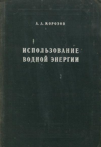 Использование водной энергии. Морозов А.А. 1948
