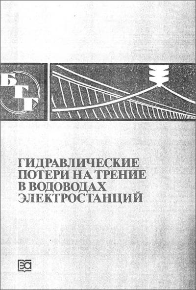 Гидравлические потери на трение в водоводах электростанций (БГГ № 81). Альтшуль А.Д. и др. 1985