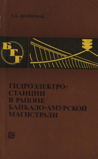 Гидроэлектростанции в районе Байкало-Амурской магистрали (БГГ № 68). Шейнман Л.Б. 1980