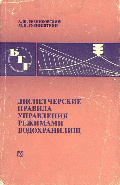 Диспетчерские правила управления режимами водохранилищ (БГГ № 78). Резниковский А.Ш., Рубинштейн М.И. 1984