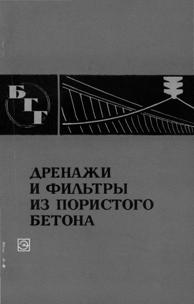 Дренажи и фильтры из пористого бетона (БГГ № 27). Осипов А.Д. и др. 1972
