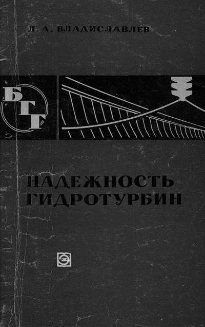 Надёжность гидротурбин (БГГ № 16). Владиславлев Л.А. 1970