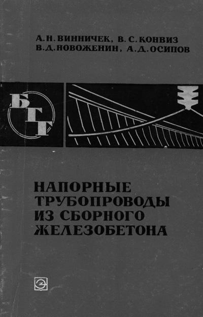 Напорные трубопроводы из сборного железобетона (БГГ № 14). Винничек А.Н. и др. 1969