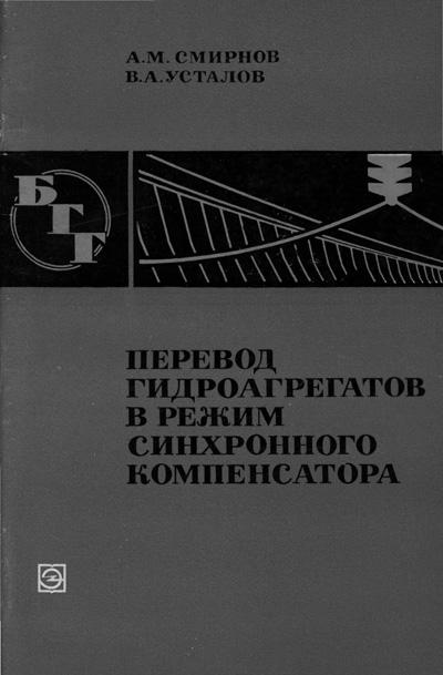 Перевод гидроагрегатов в режим синхронного компенсатора (БГГ № 42). Смирнов А.М., Усталов В.А. 1974