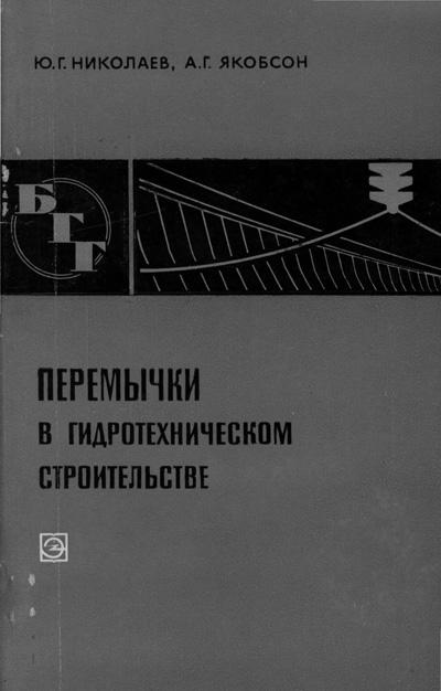 Перемычки в гидротехническом строительстве (БГГ № 21). Николаев Ю.Г., Якобсон А.Г. 1971