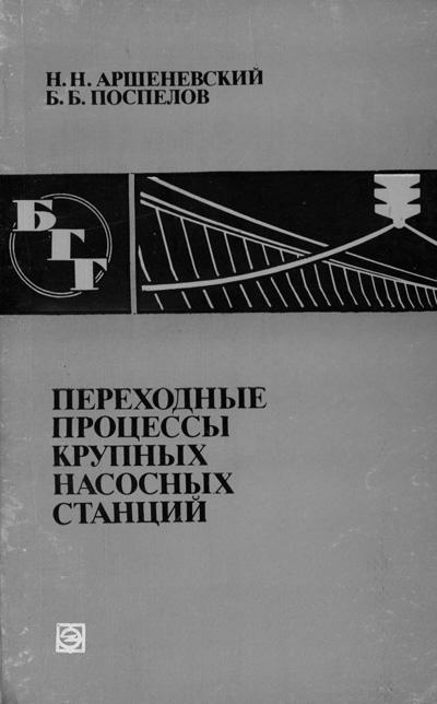 Переходные процессы крупных насосных станций (БГГ № 66). Аршеневский Н.Н., Поспелов Б.Б. 1980