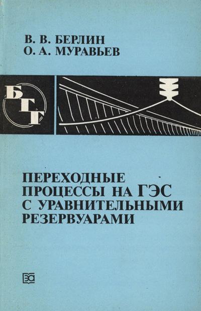 Переходные процессы на ГЭС с уравнительными резервуарами (БГГ № 100). Берлин В.В., Муравьев О.А. 1991