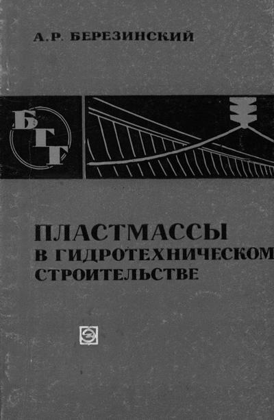 Пластмассы в гидротехническом строительстве (БГГ № 20). Березинский А.Р. 1971