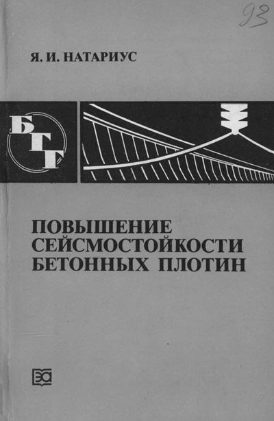 Повышение сейсмостойкости бетонных плотин (БГГ № 93). Натариус Я.И. 1988