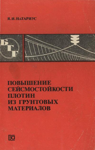 Повышение сейсмостойкости плотин из грунтовых материалов (БГГ № 79). Натариус Я.И. 1984