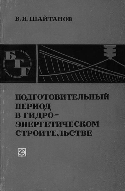 Подготовительный период в гидроэнергетическом строительстве (БГГ № 40). Шайтанов В.Я. 1974