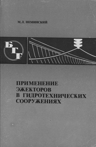 Применение эжекторов в гидротехнических сооружениях (БГГ № 80). Неминский М.Л. 1985